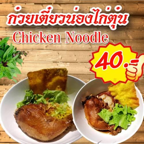 Noodle Soup Promotion